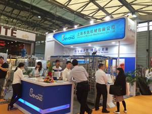 第十六届上海国际包装和食品加工技术展览会现场