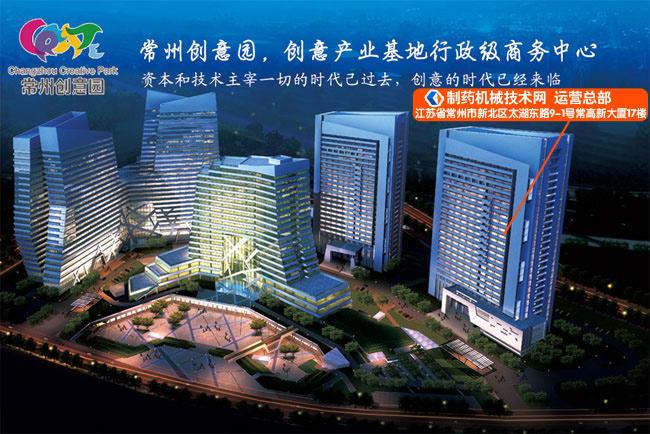 中国制药机械技术网 运营总部 地址:江苏省常州市新北区太湖东路9-1号常高新大厦17楼